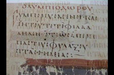 Patmos – Roubina Sarelakou